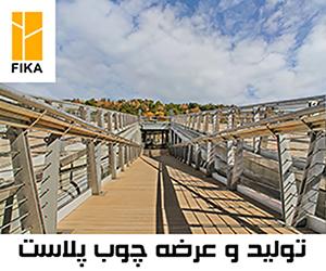 چوب پلاست فیکا